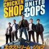 韓国映画「エクストリーム・ジョブ(2019)」雑感|麻薬捜査班がチキン屋を経営したら繁盛しちゃった話