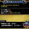 level.1841【ドラゴン系15%UP】第233回闘技場ランキングバトル初日