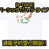 【EVERGREEN】ぺルビー貴子デザインのコットンTシャツ「B-TRUE ベーシックTシャツ タイプ1」通販予約受付開始!