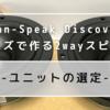 Scan-Speak Discoveryシリーズで自作2wayスピーカー - ユニットの選定