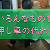 【赤ちゃん生後10ヶ月】伝い歩きが活発なだいちゃん、歩く練習してるのかな?何でも押して前に進もうとします・・