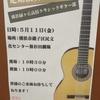 横浜緑ヶ丘高校クラシックギター部 定期演奏会 聴いて来ました
