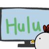 Huluをテレビで見る方法!大画面で動画を楽しみたい方はこちら