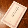 【読了本】ルース・スレンチェンスカ:九十四歳のピアニスト 一音で語りかける