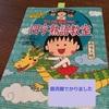 ちびまる子ちゃんの満点ゲットシリーズが面白い!『四字熟語教室』