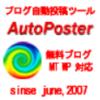 『無料ブログ・MT・WP 自動投稿ツール AutoPoster』  ネットで話題沸騰!