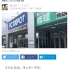 ヨッピーさんのPCデポ記事を読んで、企業に騙されるのは老人だけじゃないと思う