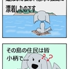 【犬漫画】レイ、小柄な人たちの住む国へいく