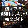 【ネパール】個人で行くABCトレッキングの手続きや費用、行きかたのまとめ【完全ガイド】