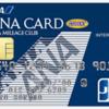 JCBブランドがおすすめANA学生カード