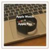 【Apple Watch×Apple Pay】 ちょっとした外出には財布もiPhoneもいらなくなる