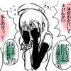 アリサと見るGEアニメ3話目