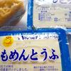 平山豆腐店の厚揚げと豆腐