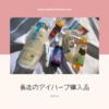 【アイハーブ 2019】最近の購入品紹介 iHerbおすすめ