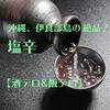 酒の肴として絶品!沖縄、伊良部島の塩辛【飯テロ&酒テロ】