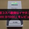 【使用レビュー】「MUIX IX1000」はコスパ最強イヤホンだった!