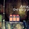 【結果報告】『Amazonの「ウィッシュリスト」を晒すと、どうなるのか?』から1ヶ月経過 → 優しさに触れて泣きそう。