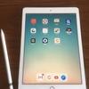 iPadの新しい仲間が増えた!所持しているiPad Pro 9.7インチとの比較