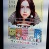 【映画】とにかくちょうどいい『マイ・プレシャス・リスト / CARRIE PILBY』