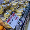 皮をむく手間はないも同然,種もない.程よい甘さが口になじむバナナ.果物売り場のかなりの面積をバナナが占めています.南米産はじわじわ増えつつあるとはいえ,フィリピンからの輸入が今でも他を圧倒しています.「バナナと日本人」のその後も気になりますが---.ビタミンB6含有量は他を圧倒.甘さも十分で,エネルギー源としての役割も担えるます.欠点は,日持ちしないこと.そのため,熟成が進まないように一定の温度(13〜14℃)で運搬.輸入後,「追熟」を経て,店頭に並ぶことに.バナナ1