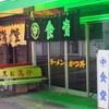 四條食堂/北海道旭川市
