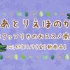 スタッフリカのおススメ商品♪vol. 45【11/9(金)新商品】