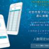 金井琢磨のリベンジプロジェクトとは?本当に1万円が3ヶ月で700万になるのか?