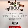芸能人に遭遇!チョコレートの祭典「サロン・デュ・ショコラ」に行ってきました♪