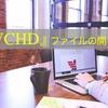 AVCHDファイルのMacでの開き方【ビデオカメラ・簡単】