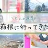 大人の遠足!箱根に行ってきました。