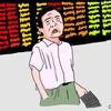 日経平均株価は、915円安の大暴落!!