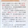 新型コロナウィルス流行につきお知らせ(追記あり)