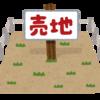 住宅関連ニュース!!~2018年版土地白書