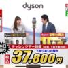【チャレンジデー速報】ジャパネットでダイソンV10<SV12 MH RD>が初登場!比較したらネット最安値より安い!売り切れ必至!