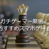 【2019】とりあえずやっとけ!ガチゲーマー厳選のスマホゲーム10選【おすすめアプリ】