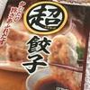 永谷園「超ふりかけ 餃子」は噛むたびに旨味が広がる!