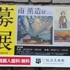 サロン展@渋谷区立松濤美術館 2019年2月11日(月)