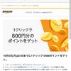 amazonの800ポイント全員にプレゼントって詐欺ですか?