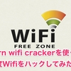 文系男子がfern wifi crackerを使って再度ルータをハックしてみた(WEP編)