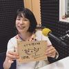 落合さとこ ラジオ招き猫。初回放送でした。
