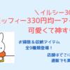 【ミッフィー】330円均一のお掃除&収納アイテムが神過ぎる!