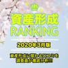 2020年3月版「資産形成ランキング」発表!