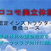 【ロコモ美立体操】認定インストラクター養成コース