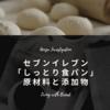 セブンイレブン「しっとり食パン」の原材料と添加物!【コンビニ食パン調査】