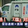 アメ車のチャリで3泊4日のご塩社:笹谷達郎氏講演会&フラワー長井線の旅