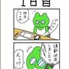 漫画家残酷物語〜「100日後に打ち切られる漫画家」編