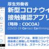 接触確認アプリ「COCOA」、不具合を改善したAndroid/iOS最新版が公開