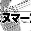 【18.12.27更新4体】基本ルルブ1・2のハヌマーンシンドローム解説@ダブルクロス