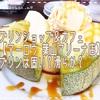 プリンショップ&カフェ【マーロウ 葉山マリーナ店】プリンは固い?滑らか?