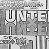 【ネタバレ】ハンターハンター感想「No.388◆思案」